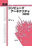 実践 コンピュータアーキテクチャ (改訂版)
