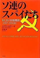 ソ連のスパイたち ――KGBと情報機関1917-1991年