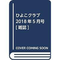 ひよこクラブ 2018年5月号[雑誌]