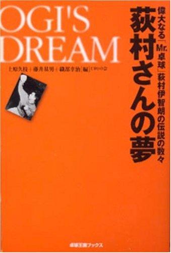 荻村さんの夢―偉大なる「Mr.卓球」荻村伊智朗の伝説の数々 (卓球王国ブックス)