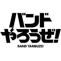 【Amazon.co.jp限定】デュエル・ギグ!  vol.3 Cure2tron EDITION&DUEL GIG RIVALS&DUEL GIG EXTRA(全3種CDセット)(3タイトルセット購入特典特典:「「バンドやろうぜ! 」オリジナル・サウンドトラック」「デカジャケ3種セット」付)