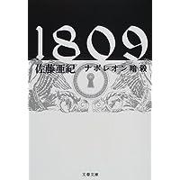 1809―ナポレオン暗殺 (文春文庫)