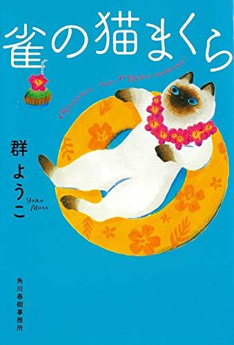 雀の猫まくら (ハルキ文庫)の詳細を見る