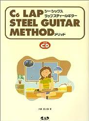 C6シーシックス ラップスティールギターメソッド CD付き
