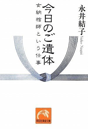 今日のご遺体 女納棺師という仕事 (祥伝社黄金文庫)