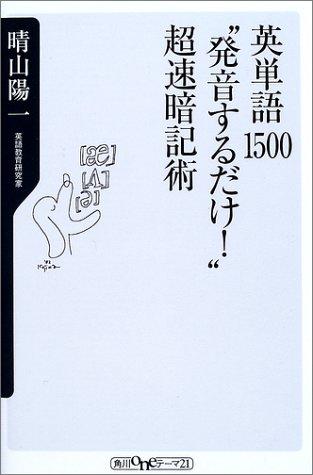 """英単語1500""""発音するだけ!""""超速暗記術 (角川oneテーマ21)の詳細を見る"""