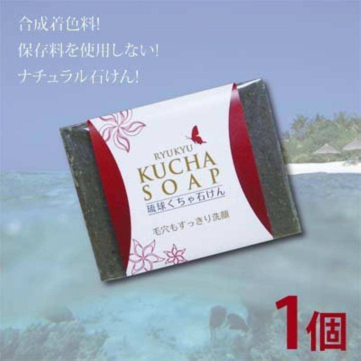 ブラウス気難しい会社沖縄産琉球クチャ石けん1個(120g)