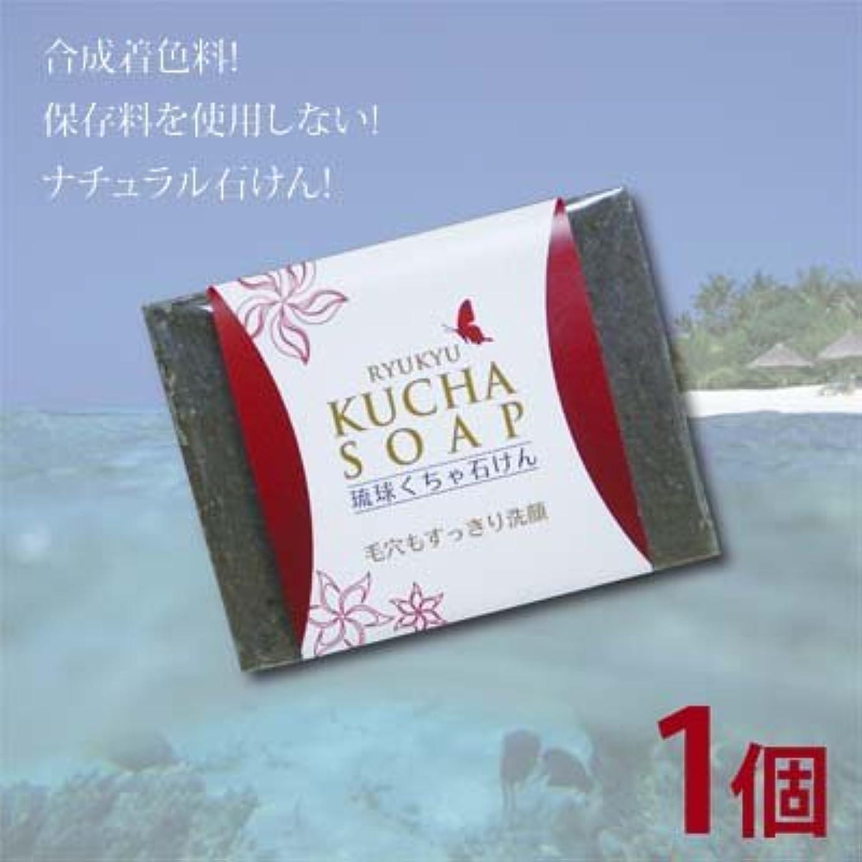 煙突支配的毒液沖縄産琉球クチャ石けん1個(120g)