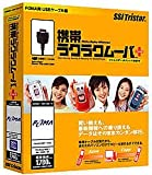 携帯ラクラクムーバ Plus FOMA用USBケーブル版