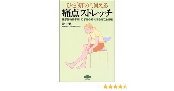 痛み 膝 ストレッチ の