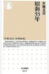 昭和33年 (ちくま新書) 新書