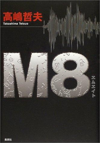 M8 エムエイトの詳細を見る