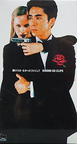 なかったコトにして~HIROMI GO CLIPS~ [VHS]