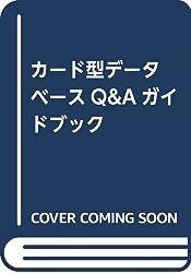 カード型データベースQ&Aガイドブック