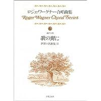ロジェ・ワーグナー合唱曲集 (6) 歌の翼に~世界の名歌集3