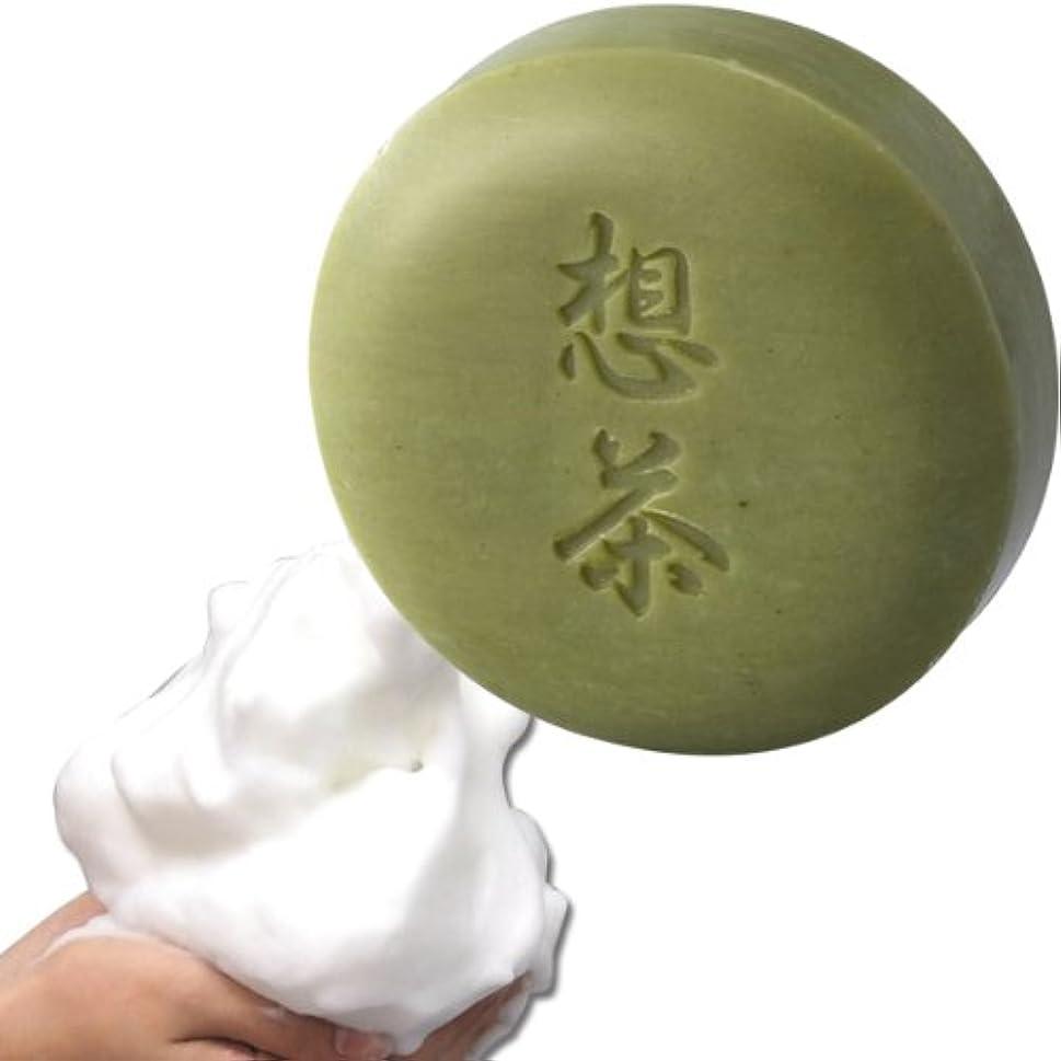 黒人爆風カール想茶石鹸 100g(お茶屋さんが作ったお茶石鹸)