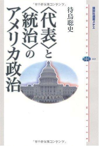<代表>と<統治>のアメリカ政治 (講談社選書メチエ)の詳細を見る