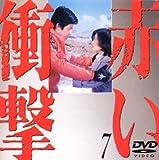 赤い衝撃(7) [DVD]