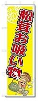 のぼり のぼり旗 松茸お吸い物 (W600×H1800)