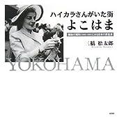 ハイカラさんがいた街 よこはま 戦後の昭和(1949-1956)にみる日本の原風景