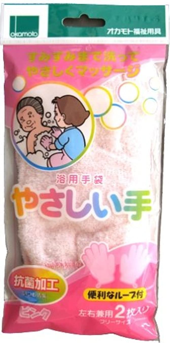ブラスト宿泊すべて浴用手袋 やさしい手 ピンク