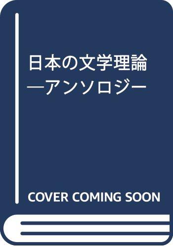 日本の文学理論: アンソロジーの詳細を見る