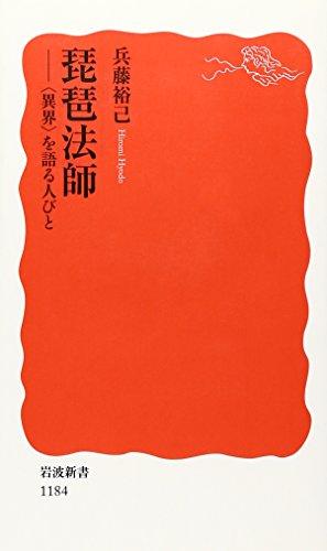 """琵琶法師―""""異界""""を語る人びと (岩波新書)の詳細を見る"""