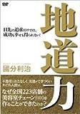 地道力 國分利治 【DVD】