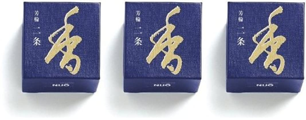 助言蒸製品松栄堂 芳輪 二条 渦巻き型 10枚入 3箱セット