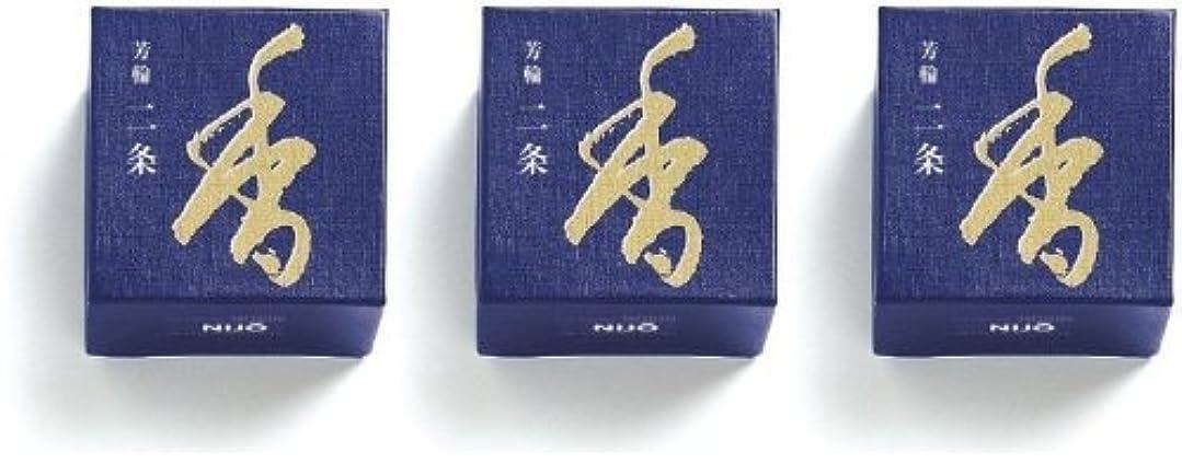 行商人主観的影のある松栄堂 芳輪 二条 渦巻き型 10枚入 3箱セット