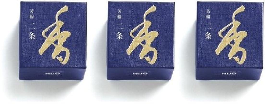 シーボード頻繁に平方松栄堂 芳輪 二条 渦巻き型 10枚入 3箱セット