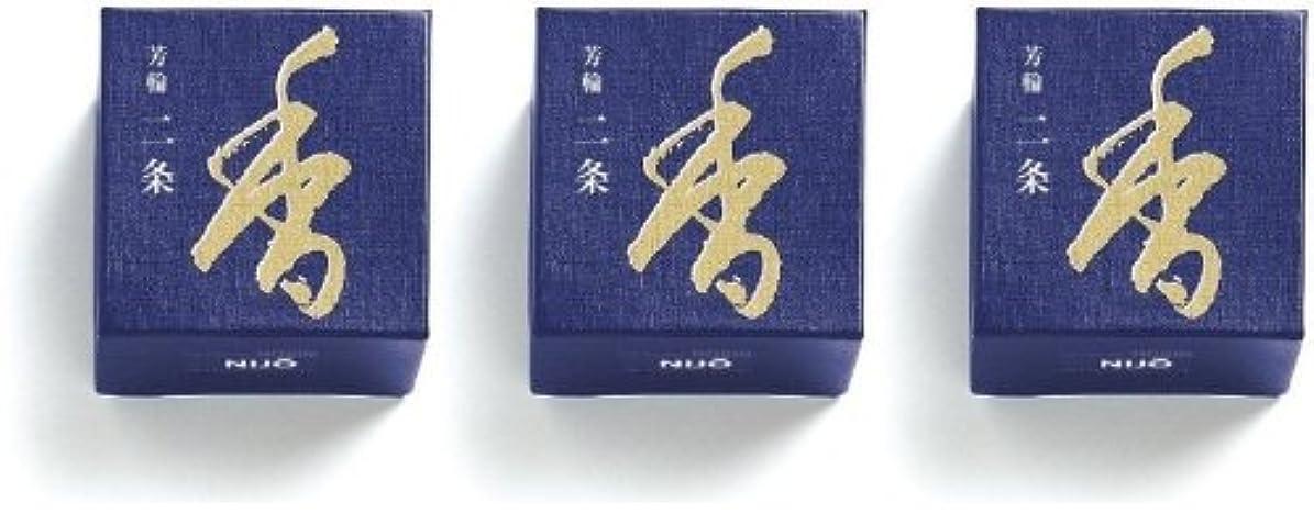 松栄堂 芳輪 二条 渦巻き型 10枚入 3箱セット