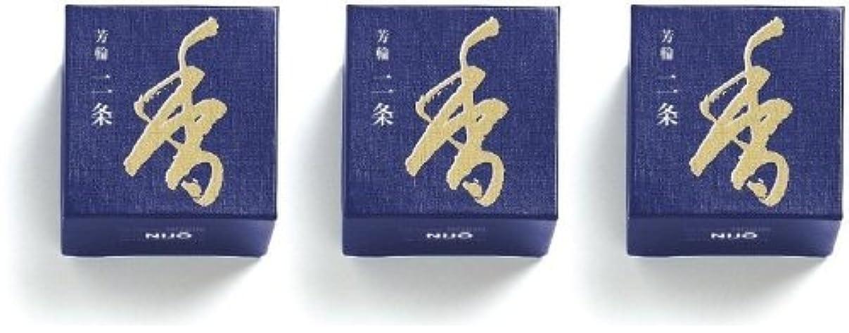 意気消沈した水素いくつかの松栄堂 芳輪 二条 渦巻き型 10枚入 3箱セット