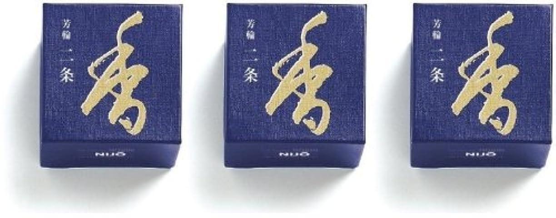 専制四半期格差松栄堂 芳輪 二条 渦巻き型 10枚入 3箱セット