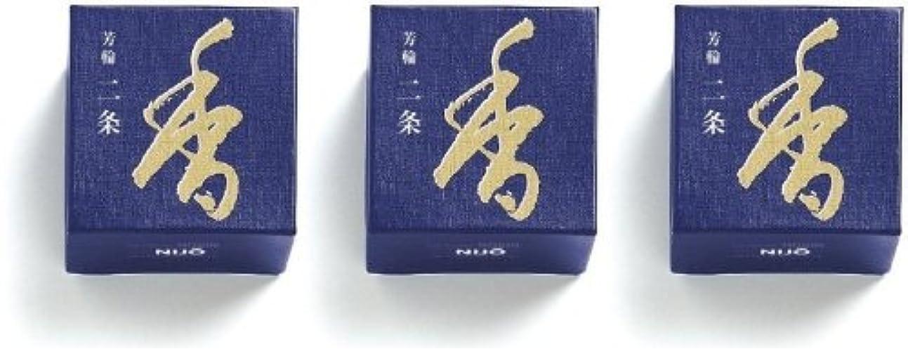 空中バスト読みやすい松栄堂 芳輪 二条 渦巻き型 10枚入 3箱セット
