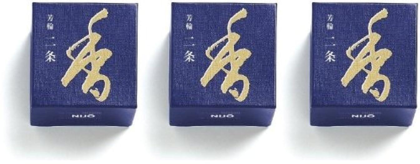 品リルシーサイド松栄堂 芳輪 二条 渦巻き型 10枚入 3箱セット