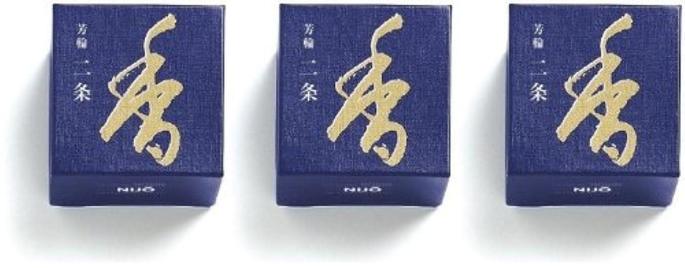 フェッチサークル場合松栄堂 芳輪 二条 渦巻き型 10枚入 3箱セット