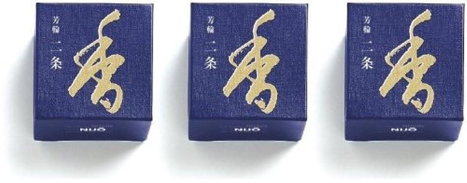 立方体効能ヤング松栄堂 芳輪 二条 渦巻き型 10枚入 3箱セット