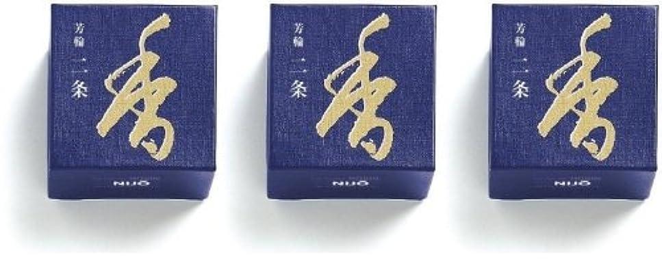 回想クレジット昼寝松栄堂 芳輪 二条 渦巻き型 10枚入 3箱セット