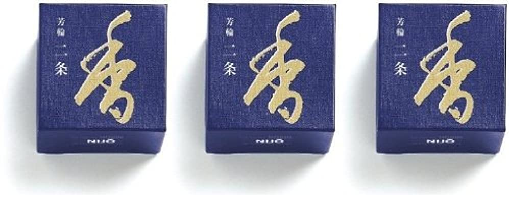 不正直感情振り向く松栄堂 芳輪 二条 渦巻き型 10枚入 3箱セット