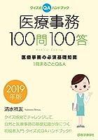 クイズ式QAハンドブック 医療事務100問100答 2019年版: 医療事務の必須基礎知識 ――1冊まるごとQ&A (2019年版)