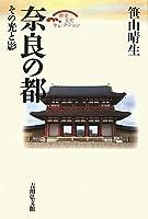 奈良の都―その光と影 (歴史文化セレクション)