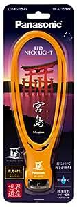 パナソニック LEDネックライト 「広島 宮島モデル」 オレンジ BF-AF10/MY