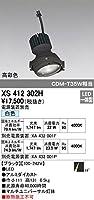 オーデリック スポットライト XS412302H