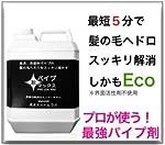 生パイプ激マックス【日本製品-髪の毛溶かす、超強力パイプ洗浄剤-