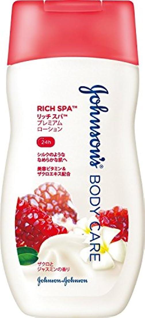 下品影響力のあるスーパージョンソンボディケア リッチスパ プレミアムローション ザクロとジャスミンの香り 200g