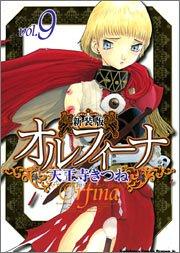 新装版オルフィーナ(9) (カドカワコミックスドラゴンJr)の詳細を見る