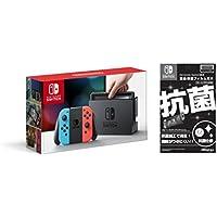 Nintendo Switch 本体 (ニンテンドースイッチ) 【Joy-Con (L) ネオンブルー/ (R) ネオンレッド】&【Amazon.co.jp限定】液晶保護フィルムEX付き(任天堂ライセンス商品)