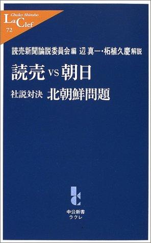読売vs朝日―社説対決・北朝鮮問題 (中公新書ラクレ)の詳細を見る