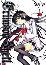 Crimson-Shell (Gファンタジーコミックス)の詳細を見る